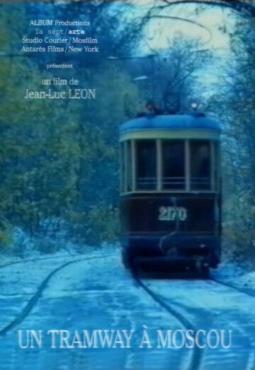 Трамвай в Москве (1995)