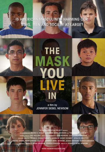 Маска, в которой ты живешь (2015) полный фильм онлайн