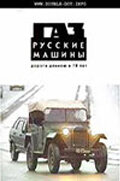 ГАЗ. Русские машины: Дорога длиною в 70 лет (2002)