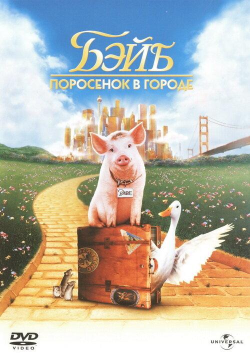Бэйб: Поросенок в городе / Babe: Pig in the City (1998)