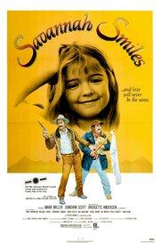 Улыбки Саванны (1982)