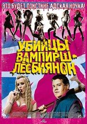 Убийцы вампирш-лесбиянок (2009) смотреть онлайн фильм в хорошем качестве 1080p