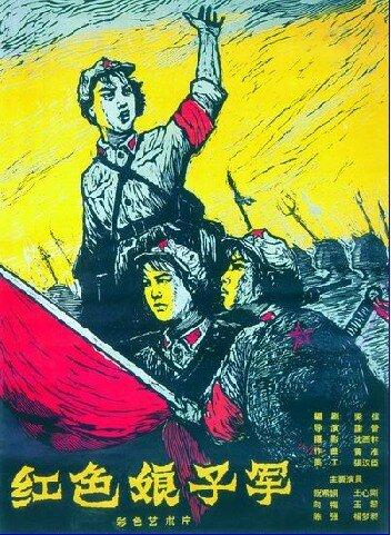 Красный женский отряд (Hong se niang zi jun)