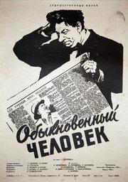 Обыкновенный человек (1956)