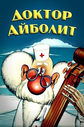 Доктор Айболит (1984)