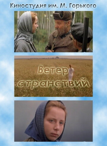 Фильмы Ветер странствий смотреть онлайн