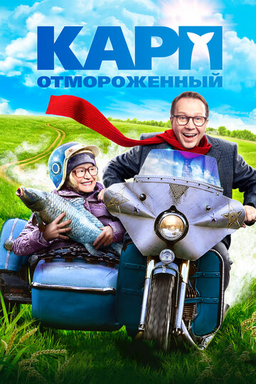 Карп отмороженный (2007)
