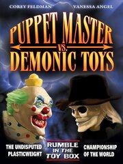 Повелитель кукол против демонических игрушек