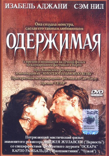 Одержимая сексом фильм