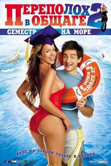 Переполох в общаге 2: Семестр на море / Dorm Daze 2 (2006)