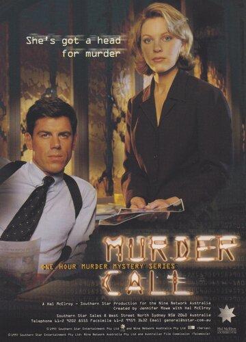 Зов убийцы (1997)