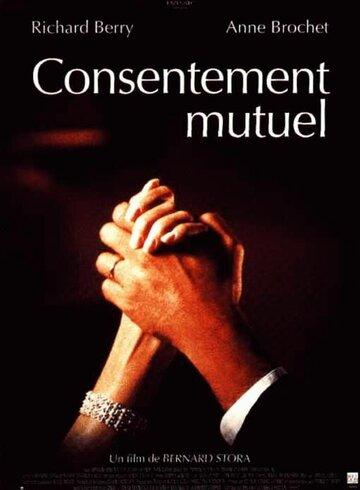По обоюдному согласию (1994)