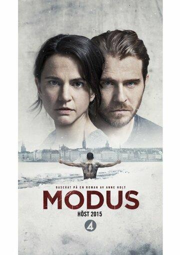 Модус (сериал 2015) Modus смотреть онлайн