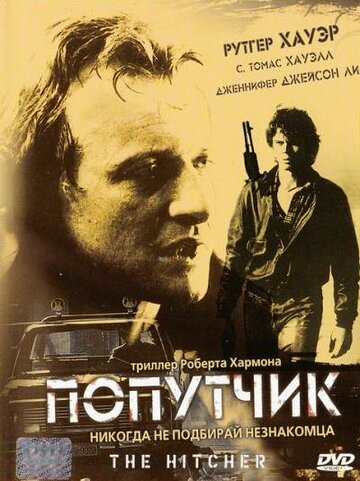 �������� (The Hitcher)