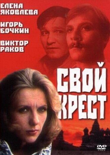 Фильмы Свой крест