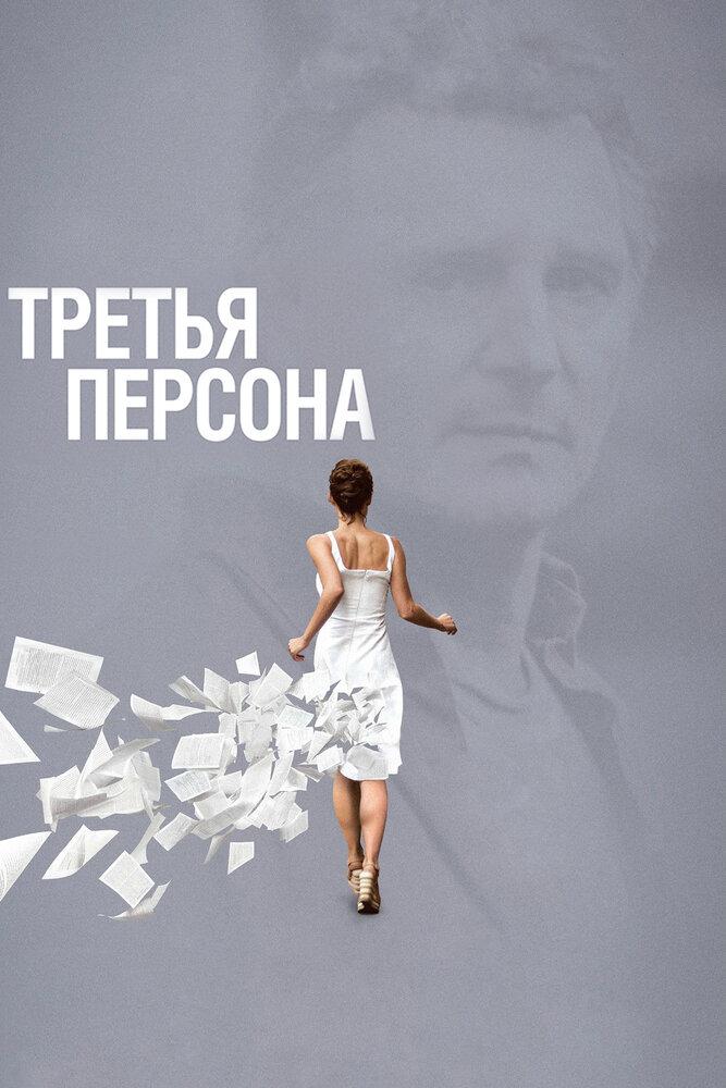 Третья персона / Third Person (2013)