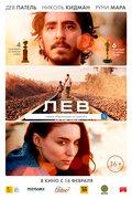 Лев (2016)