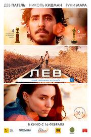 Лев (2016) смотреть онлайн фильм в хорошем качестве 1080p