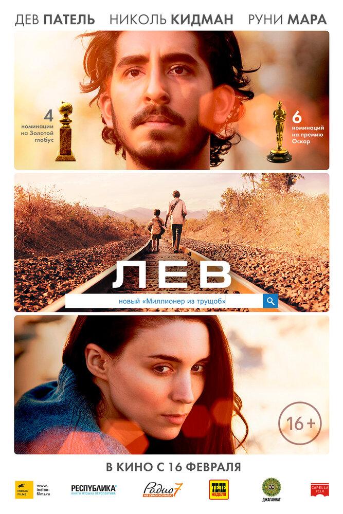 Лев / Lion Трейлер(2017)