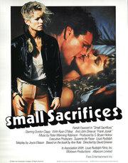 Малые жертвы (1989)