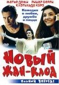 Новый Жан-Клод (2002)