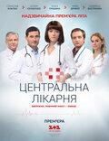 Центральная больница (сериал)