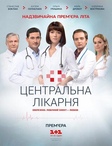 Центральная больница (2016) полный фильм