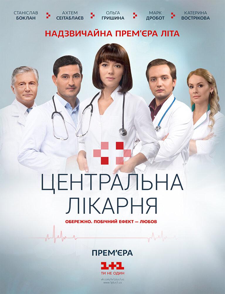 Сериал Центральная больница 5-6 серия (2016) Смотреть  онлайн