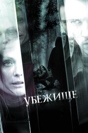 Убежище (2008)