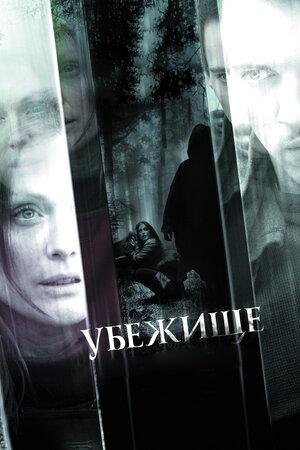 Убежище  (2010)