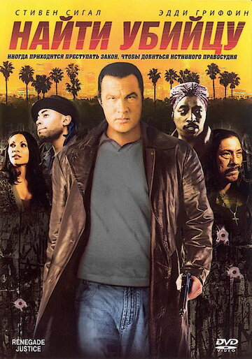 Найти убийцу (2007)