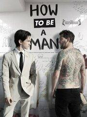 Смотреть Как быть мужиком (2013) в HD качестве 720p
