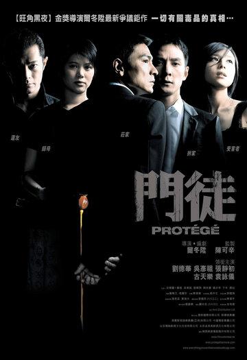 Протеже (2007)