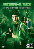 Бен 10: Инопланетный рой смотреть фильм онлай в хорошем качестве