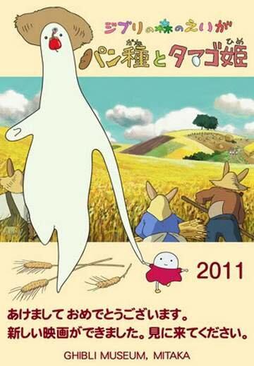 Мистер Тесто и Принцесса Яйцо (2010) полный фильм онлайн