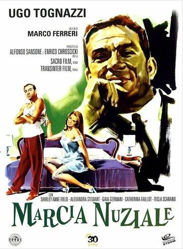 Свадебный марш (1966)