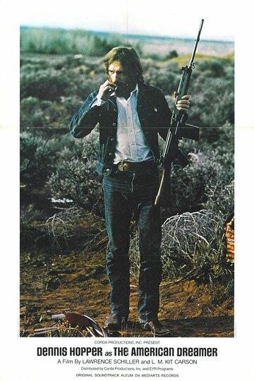 Американский мечтатель (1971)
