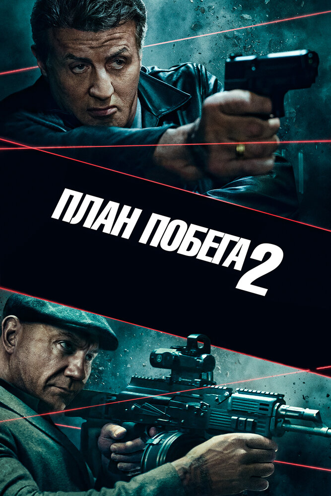План побега 2 / Escape Plan 2: Hades