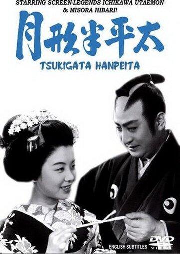Цукигата Ханпэйта (1952) полный фильм