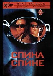 Спина к спине (1996)