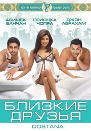 Близкие друзья (2008)