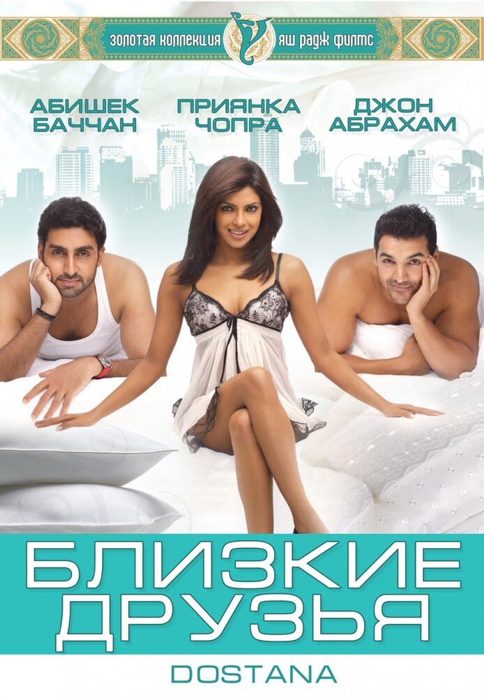 индиски кино лучшие друзия посмотрет по русскому языку