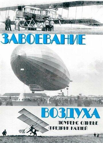 Завоевание воздуха (1936)