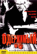 Одержимый (2002) — отзывы и рейтинг фильма