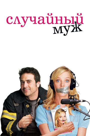 Случайный муж (2008) - смотреть онлайн