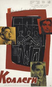 Коллеги (1962)