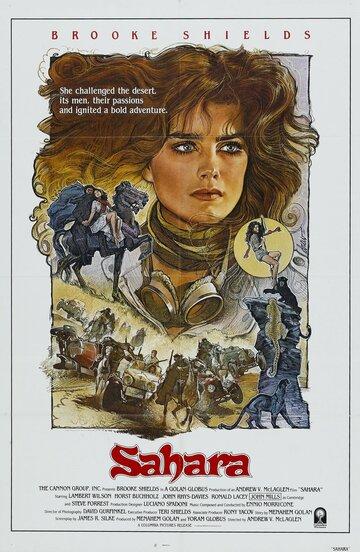 Сахара (1983)