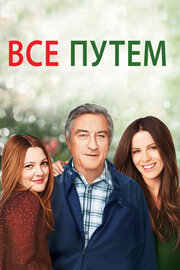Все путем (2009)