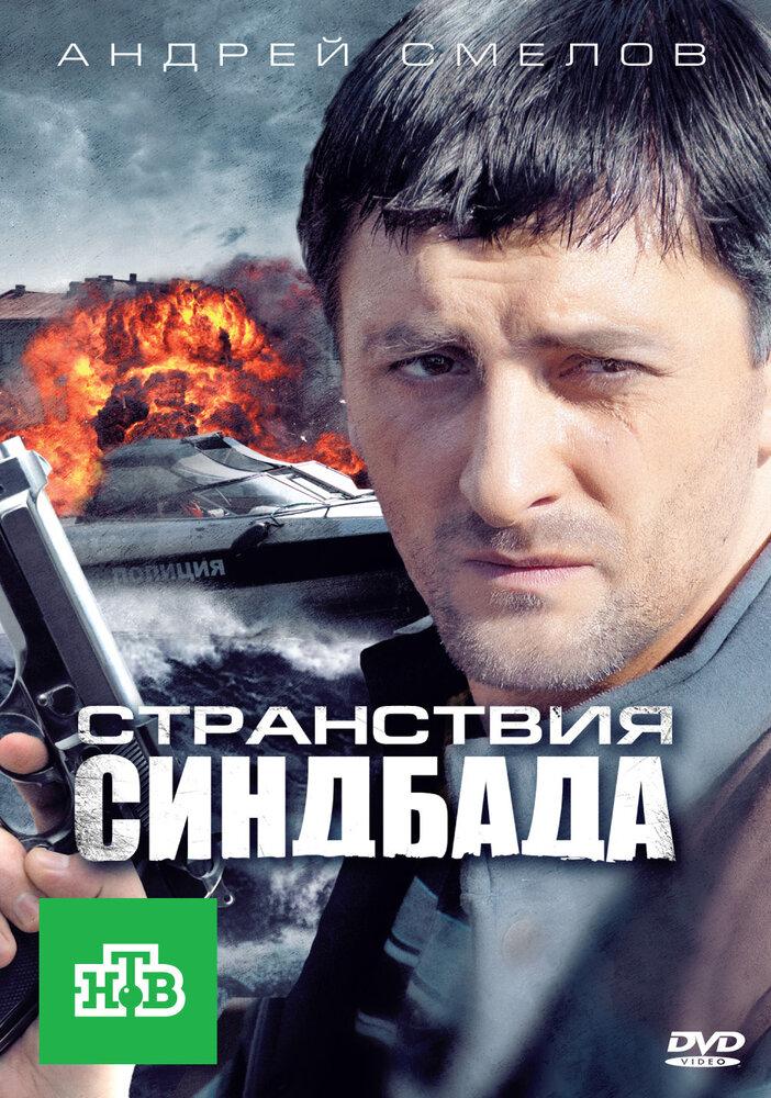Странствия синдбада сезон 1,2,3,4 (2012) смотреть онлайн или.