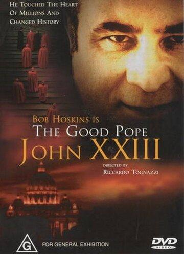 Добрый папа (2003)